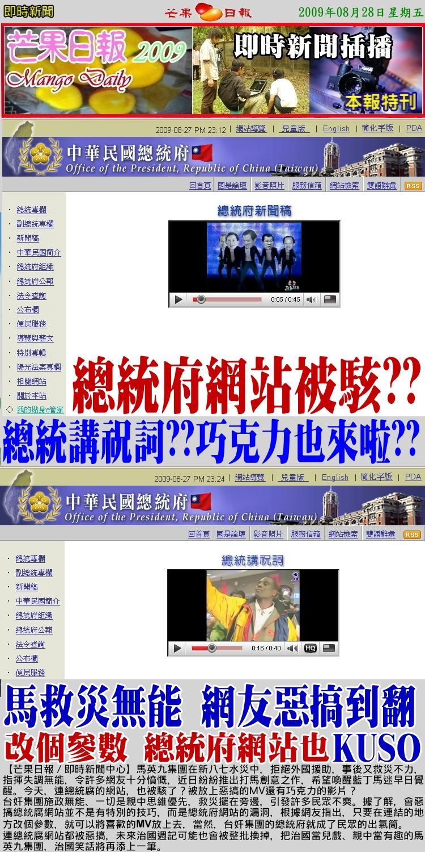 090828即時新聞--區公所網站遭網友惡搞