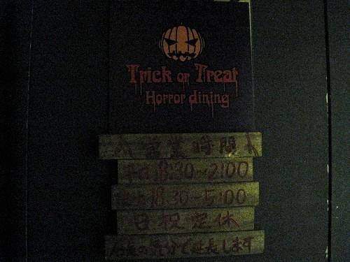 20090919_Roppongi_TrickorTreat3
