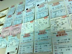 2009年度電影票根集(三)