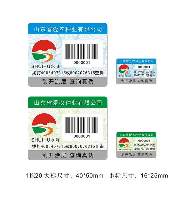 济南电码防伪标签