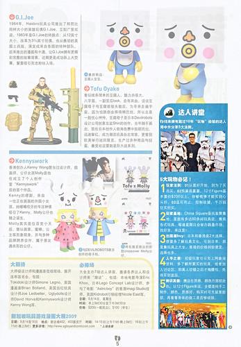 i-weekly kenmoo column