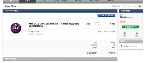 Mac OS X 10.6 Snow Leopard Up-to-Dateプログラムに申し込んだ。
