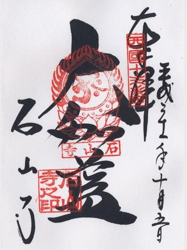 石山寺-ご朱印