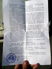 My Court Release documents - Charge: Expired Visa = Being in KZ illegally