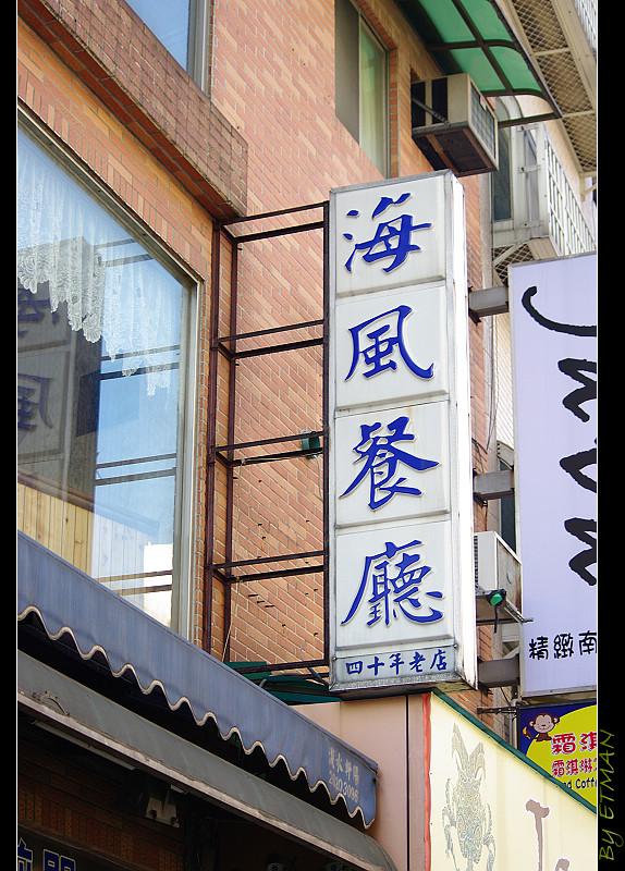 [淡水] 海風餐廳
