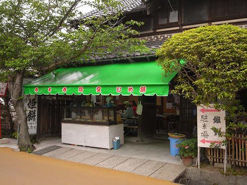 姫餅(春木春陽堂)@當麻寺-02