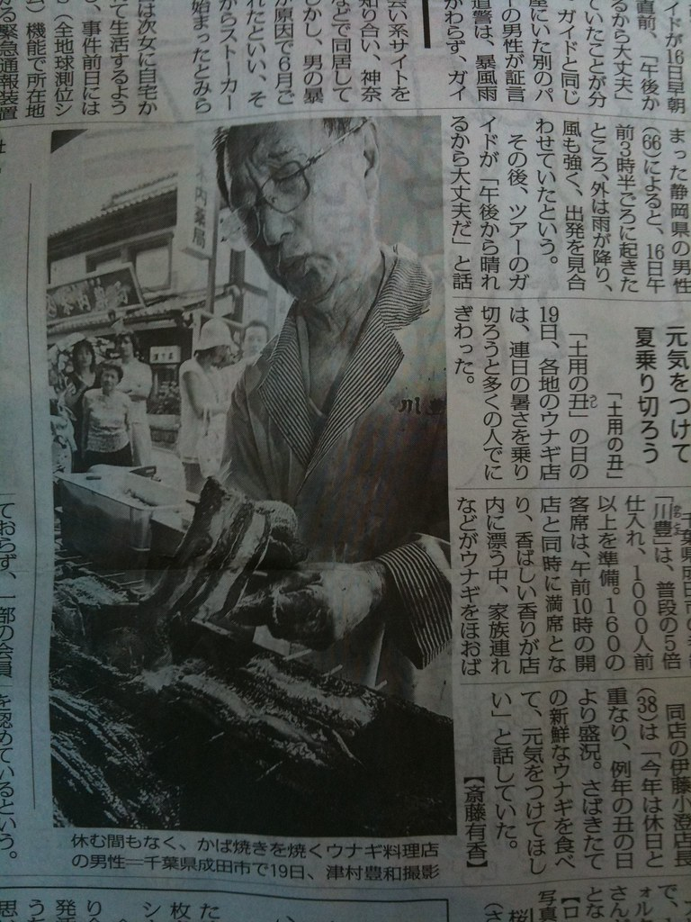 The Mainichi Shinbun: 20 July, 2009