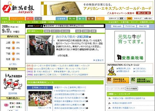 新潟日報netpark