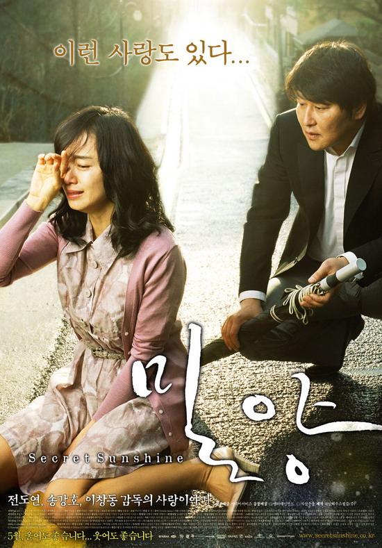 secret sunshine Film Posters(Do-yeon Jeon+Kang-ho Song) tag: film poster korea