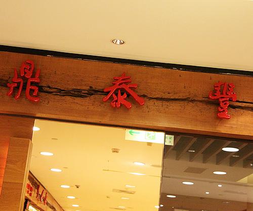 鼎泰豐-091019