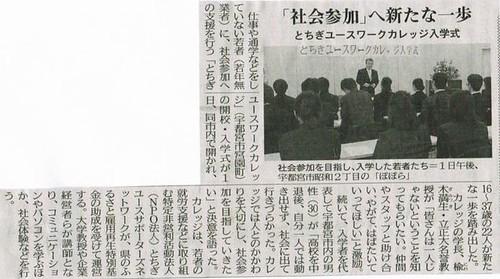 10月2日新聞