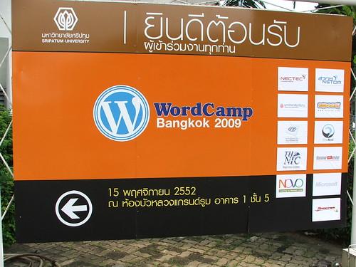 ป้ายต้อนรับงาน WordCampBKK 2009