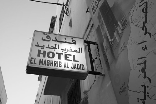 My hotel in Rabat (aka The Pink Hotel)...
