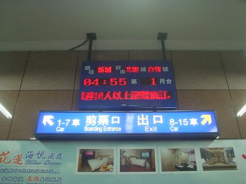 03.天沒亮就要趕火車