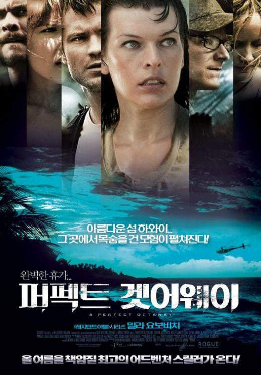 poster_perfect_getaway_1