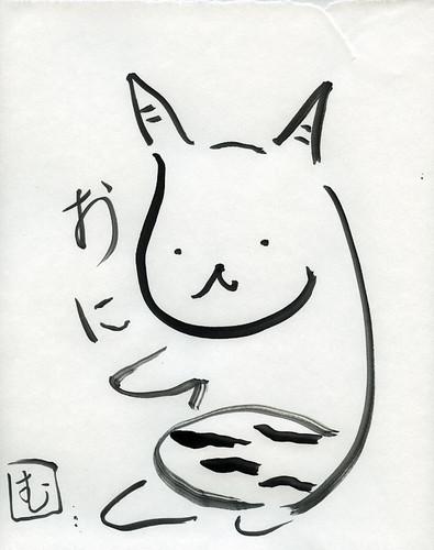 20091004-水墨画「おに」
