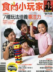 20091010-食尚小玩家 (2)