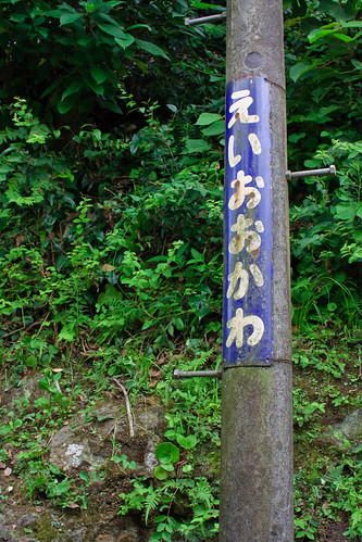 08.09 指宿枕崎線の駅-5