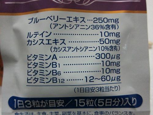 Asahiブルーベリー&ルテイン