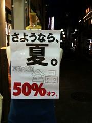 iPhone 3GS_090820 高円寺