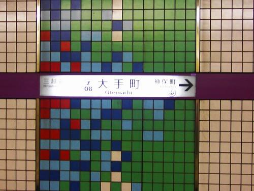 otemacho station