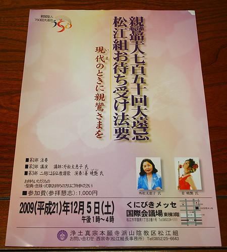 松江組(そ)お待ち受け法要ポスター