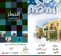 -    2009 (bader alkhalfan) Tags: 2009