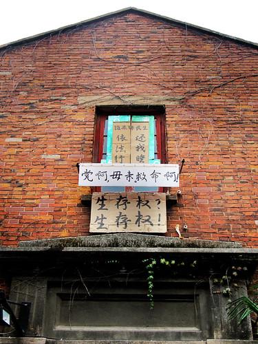Protest Tianzifang