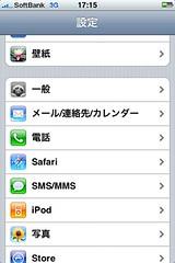iPhoneの設定。。