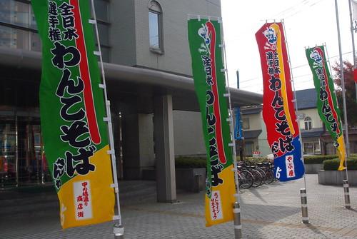 全日本わんこそば選手権