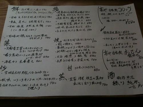 大阪京橋「喜や」ある日のメニュー