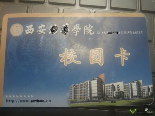 西安培华学院校园卡