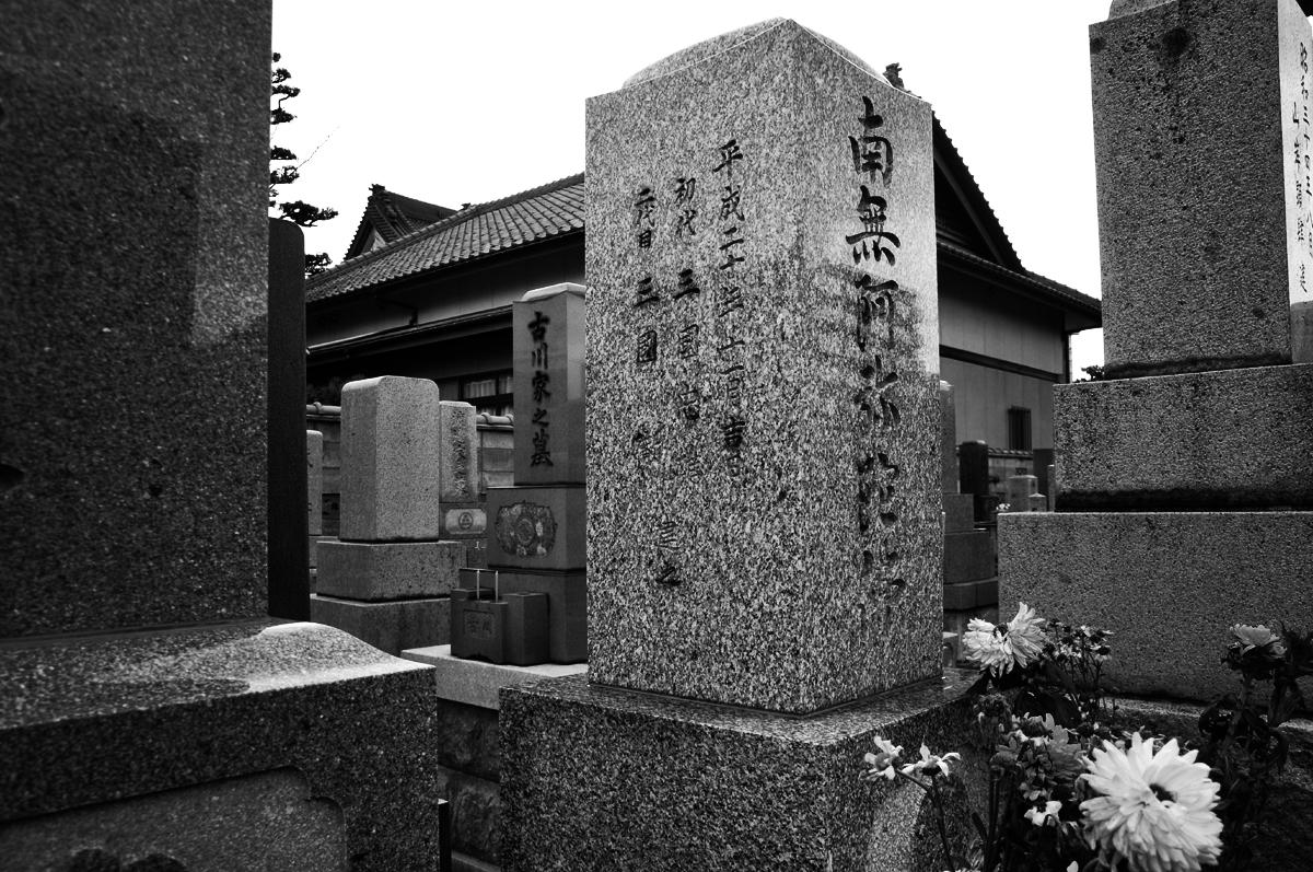 2009-11-29 言っておくことがある  新潟市「眞浄寺」