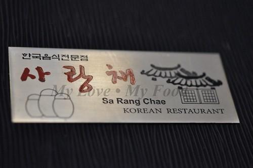 2009_11_26 Sa Rang Chae 026a