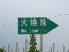 Huoshaozhu