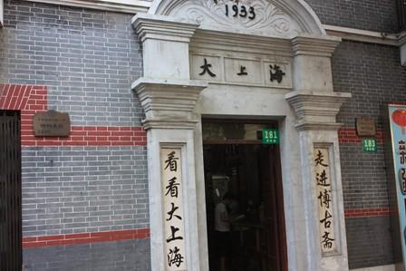 時空交錯的國際大都會-上海…
