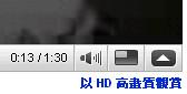YouTube 舊版HD畫質開啟連結