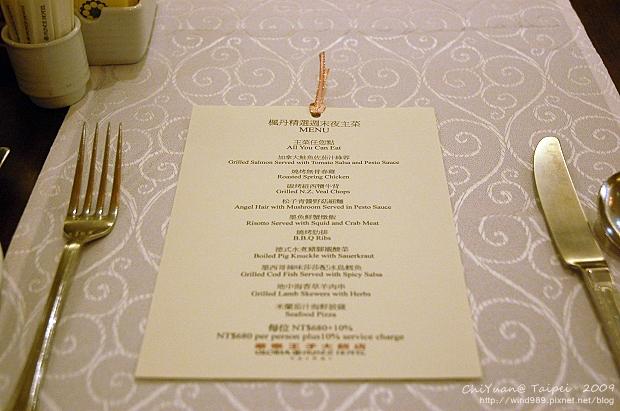 [台北]華泰王子大飯店楓丹廳。週末夜精選吃到飽(試吃)