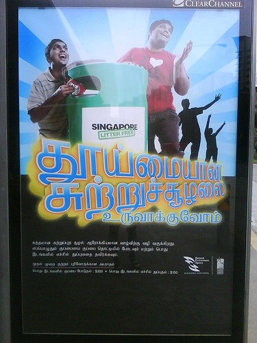 Tamil Version?