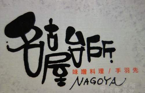 名古屋台所024.jpg