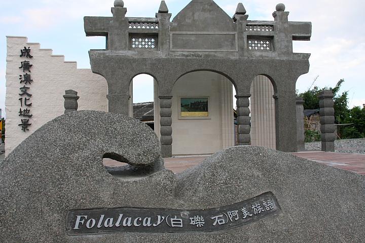 成廣澳文化地景009