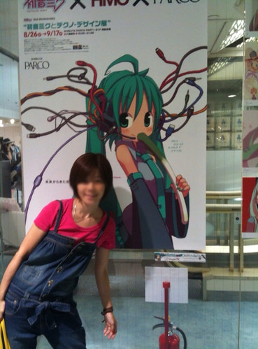in Shibuya Tokyo ( September.6.2009)