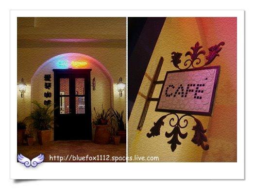 090918-2花宜6輪4日遊_七星潭渡假飯店17_愛琴咖啡夜景