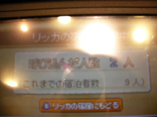SANY0042.JPG (by ukikusa3113)