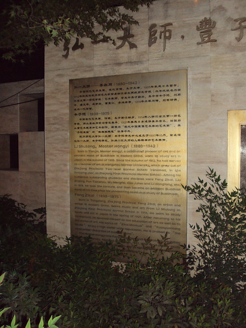 Li Shutong, Master Hongyi (1880 - 1942)