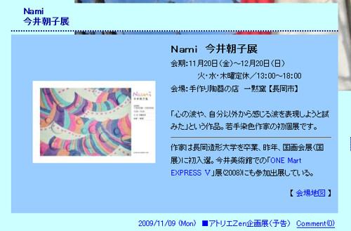 アート日和 from Niigata Namibr-今井朝子展