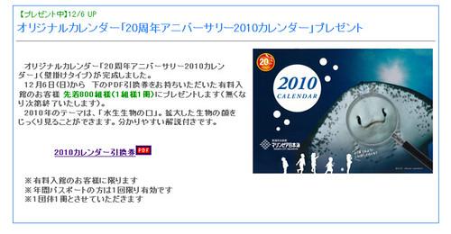 マリンピア日本海2010年カレンダー
