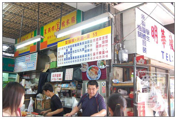 王菜頭粿糯米腸