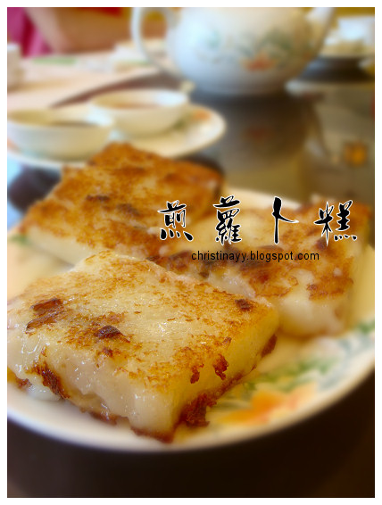 Australian Fair: Top One Chinese Seafood Restaurant (萝卜糕)