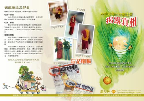 Vol.9-November-2009_981102_封面